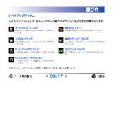 SonicAdventureDX2011 PS3Manual9