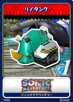 File:Sonic Adventure - 03 E-02 Rhino-Tank.png