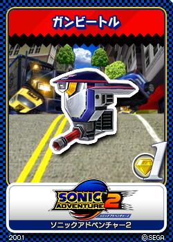 File:Sonic Adventrue 2 - 01 GUN Beetle.png
