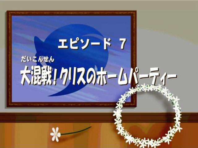 File:Sonic x ep 7 jap title.jpg