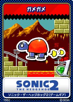 File:Sonic the Hedgehog 2 (8-bit) 01 Gamegame.png