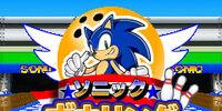Sonic Bowling (2009)