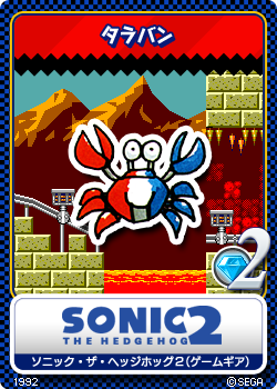 File:Sonic the Hedgehog 2 (8-bit) 06 Taraban.png