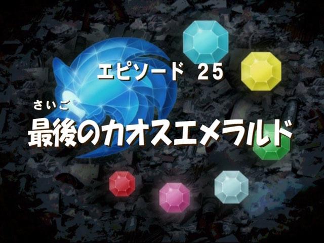 File:The Last Chaos Emerald.jpg