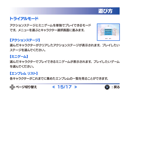 File:SonicAdventureDX2011 PS3Manual15.png