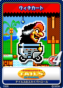 File:Tails' Skypatrol - 14 Witchcart.png