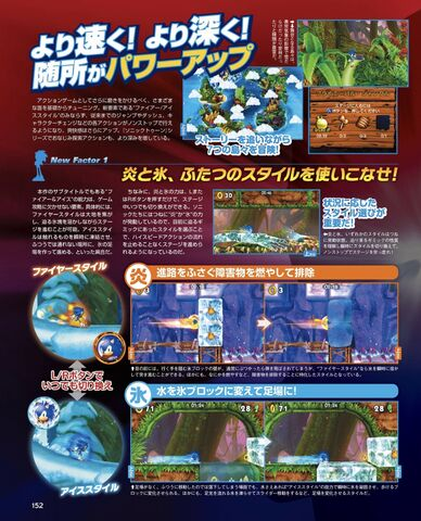 File:Sonic-boom-fire-and-ice-famitsu-scan-3.jpg