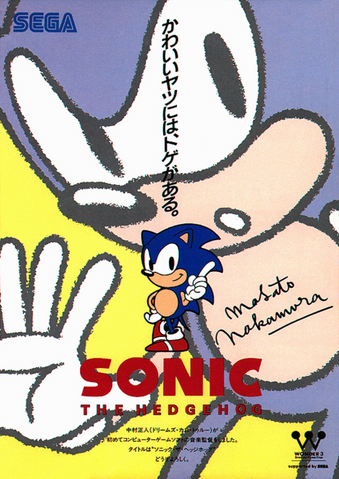 File:Sonic-Debut-Poster.png