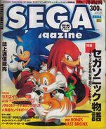 Sonic-jam-magazine-artwork