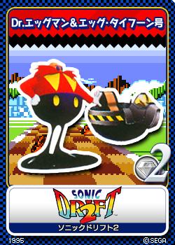 File:Sonic Drift 2 02 Dr. Robotnik.png