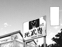 Soul Eater Chapter 61 - DWMA East Asia