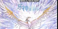 Needle-Tailed Swift