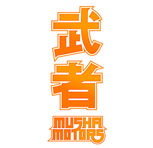 File:Speed musha motors.jpg