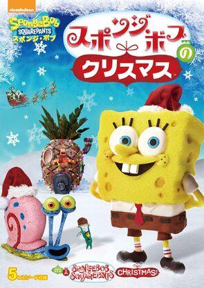 File:It's a SpongeBob SquarePants Christmas Japanese DVD.jpeg