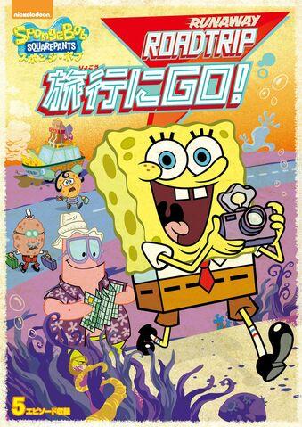 File:SpongeBob's Runaway Roadtrip Japanese DVD.jpeg