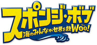 File:Film2 title japan.png