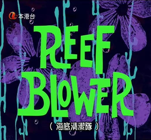 File:Reef Blower - Cantonese.png