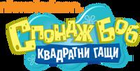 SpongeBob Bulgarian logo