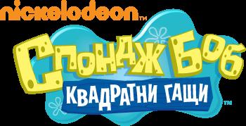 File:SpongeBob Bulgarian logo.png