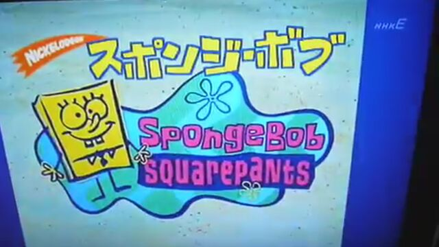 File:Spongebobthemesongimage56.jpg
