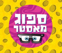 Sponge Master App Logo
