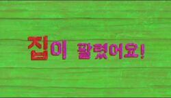 SoldKorean