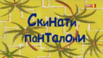 Macedonian4