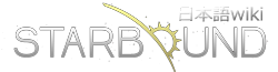 STARBOUND  日本語wiki