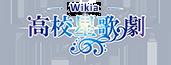 StarMyu Wikia