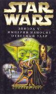 The Empire Strikes Back Rus