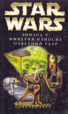 File:The Empire Strikes Back Rus.jpg