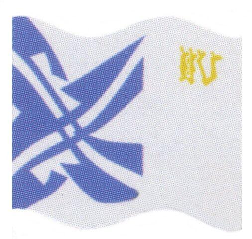File:Anakin Skywalker flag.jpg