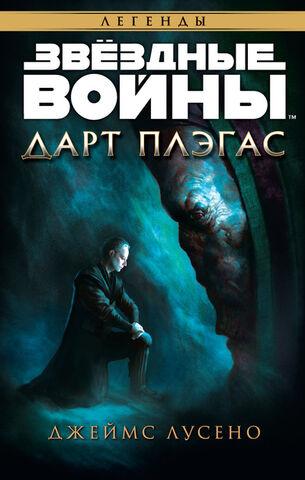 File:Darth Plagueis Rus.jpg