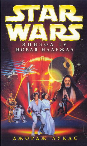 File:A New Hope Rus.jpg