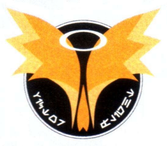 File:Victor Flight insignia.jpg