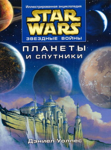 File:The Essential Guide to Planets and Moons ru.jpg