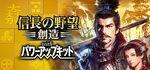 Nobunagas Ambition Souzou with Power Up Kit Logo