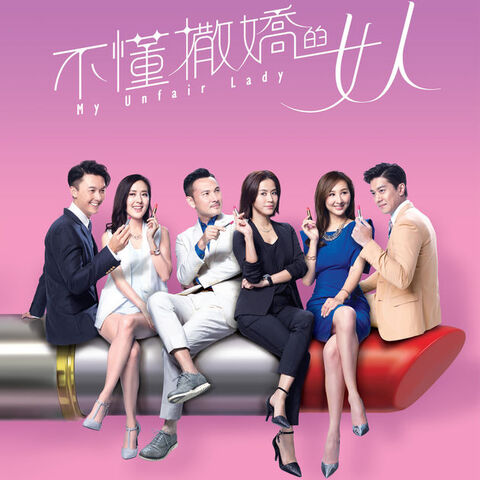 File:I Would Not Pout (Theme from TV Drama My Unfair Lady).jpg