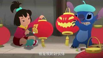 Stitch & Ai (Chinese Lilo and Stitch Spinoff) Trailer