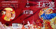 TWoK123 China
