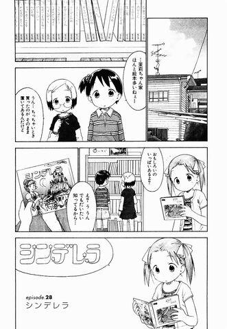 File:Ichigo Mashimaro manga Chapter 028 jp.jpg