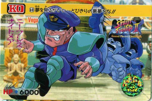 File:Carddass SSF2-060.png