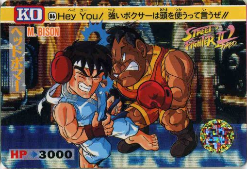 File:Carddass SF2-086.png