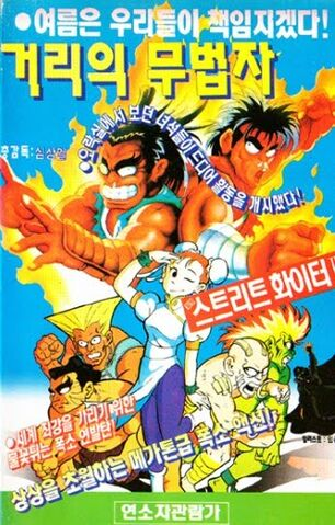 File:Streetfighterkorea.jpg