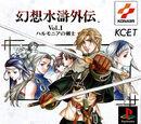 Suikogaiden Volume 1