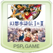 Suikoden I&II Box Art - Japan4