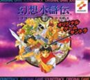 Genso Suikoden (Original Soundtrack)