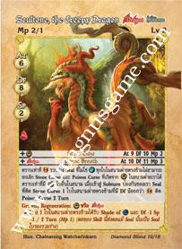 Scultone, the Creepy Dragon