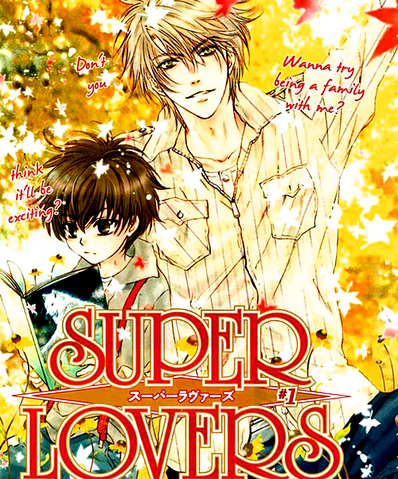 File:Super Lovers Ch. 1 Cover.png