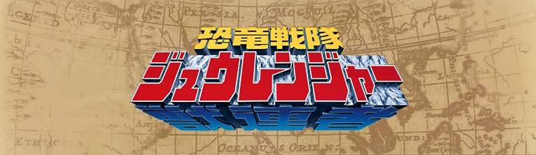 Zyuranger logo